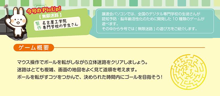 無限迷路_遊び方