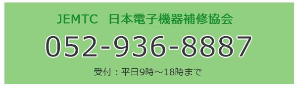 電話注文:052-936-8887