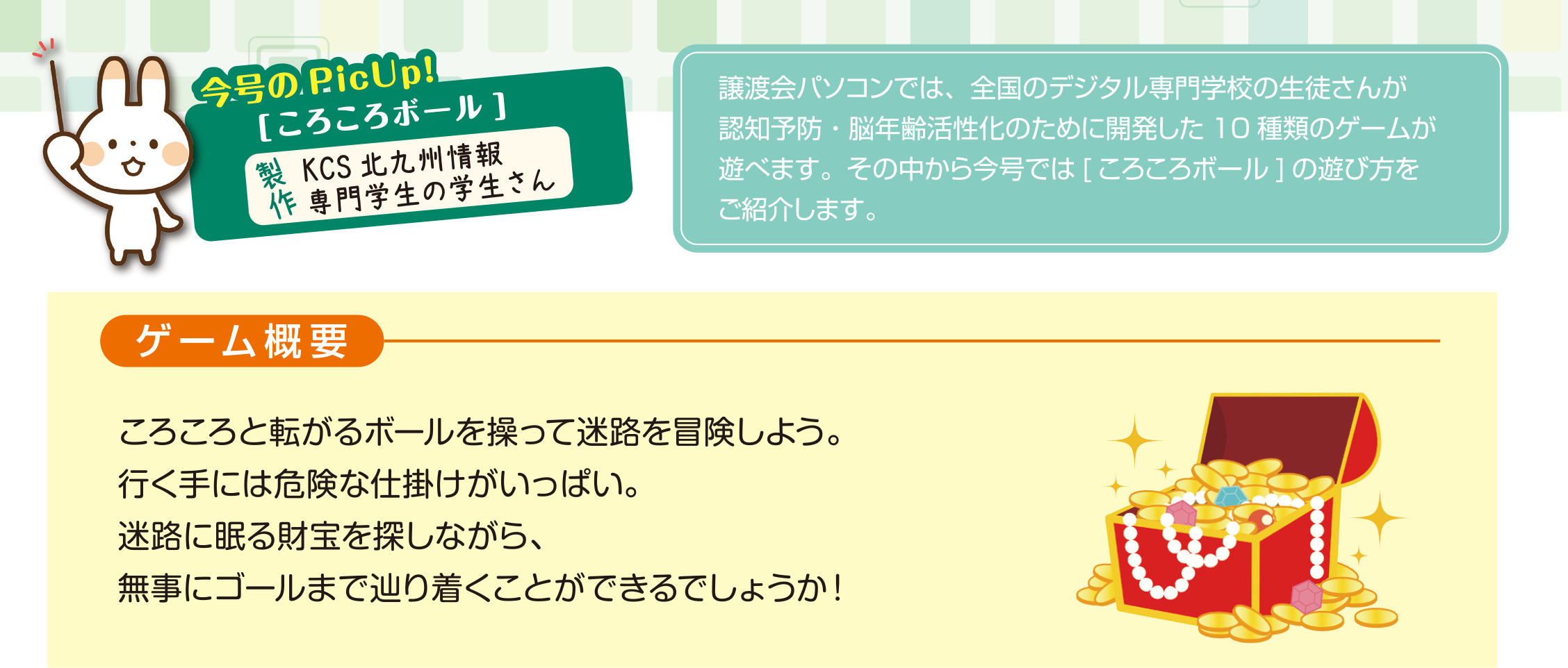 ころころボール_解説