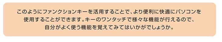 ファンクションキー_活用法