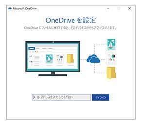 OneDrive_使い方