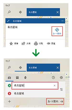Windowsマップアプリ