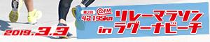 JEMTC マラソン