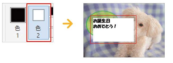 ペイント_応用編